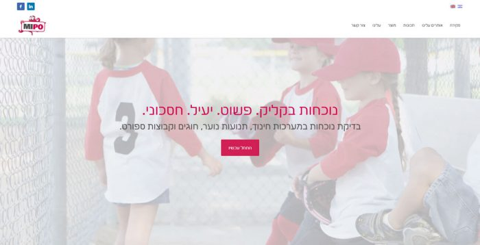 MIPO Homepage